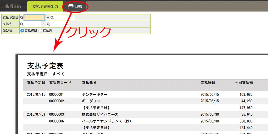 【flam News!】仕入先への支払い予定も一目瞭然に!