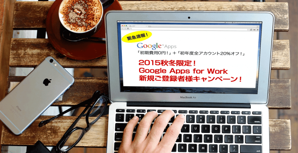 2015秋冬 google apps for work キャンペーン