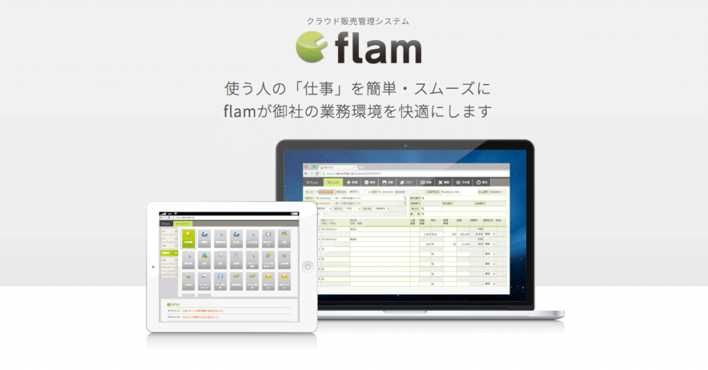 flamサイトイメージ