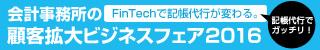 「会計事務所の顧客拡大ビジネスフェア2016」にflamの出展決定!