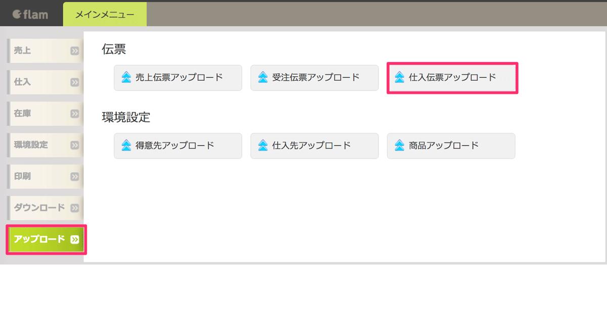 【flam News!】仕入データのアップロード機能が追加!