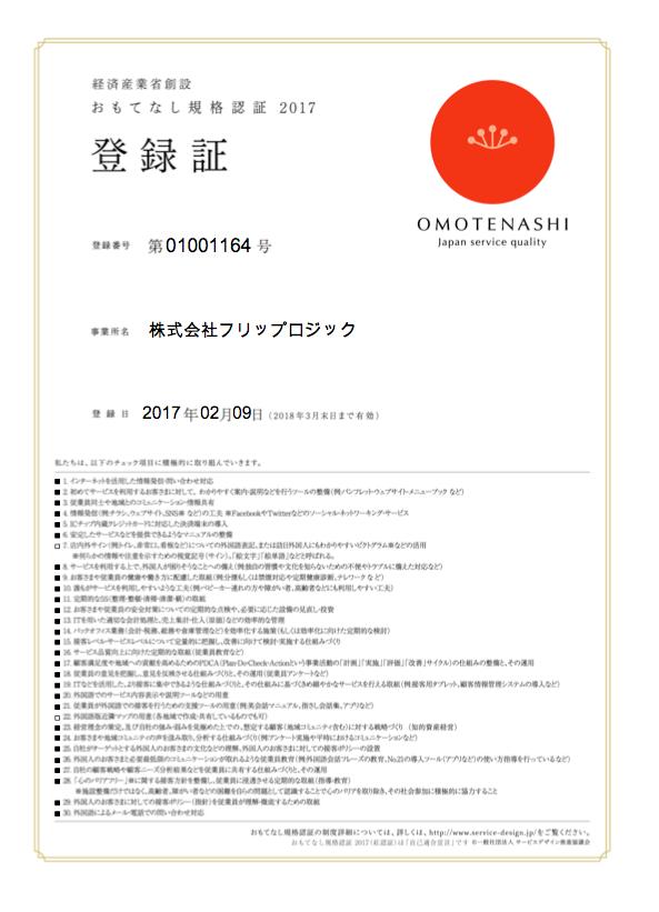 「おもてなし規格認証 2017」の認証を取得しました