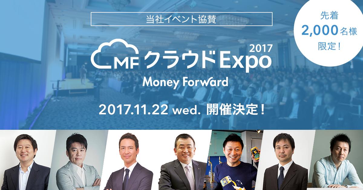 flamはMFクラウド Expo 2017 にシルバースポンサーとして出展します!