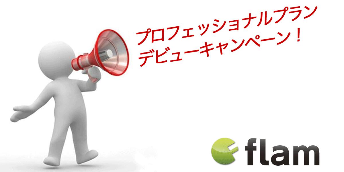 クラウド販売管理システムflamに新プラン「プロフェッショナル」が登場!